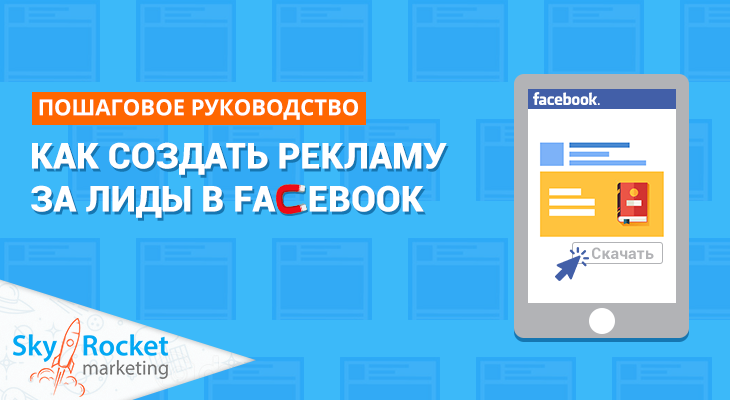реклама за лиды в facebook instagram