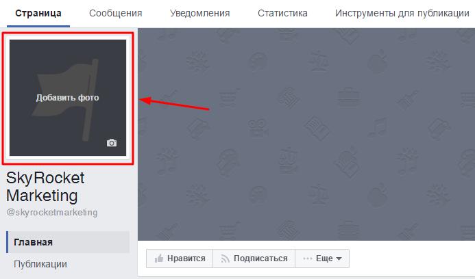 добавить фото на страницу на фейсбук