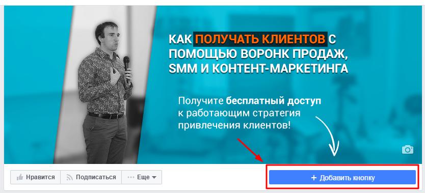 добавить кнопку на страницу в фейсбук