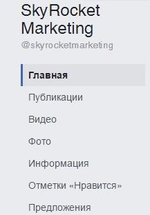 меню страницы в фейсбук