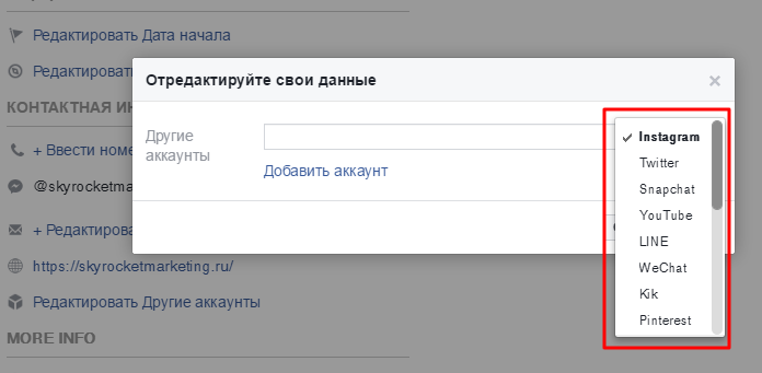 настройки информации другие аккаунты