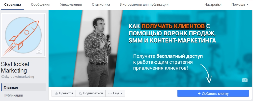 обложка skyrocketmarketing на Facebook