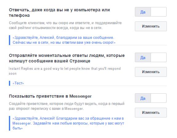 обмен сообщениями с fan page