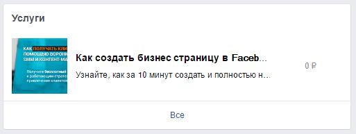 услуги на странице в фейсбук