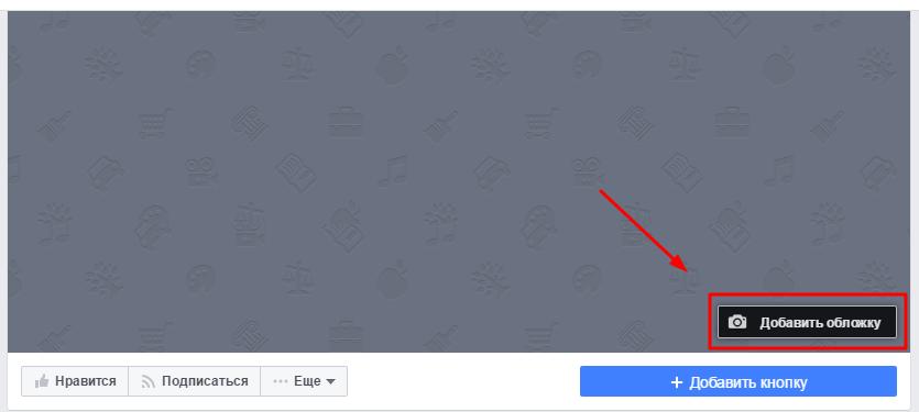 загрузить обложку страницы на фейсбук