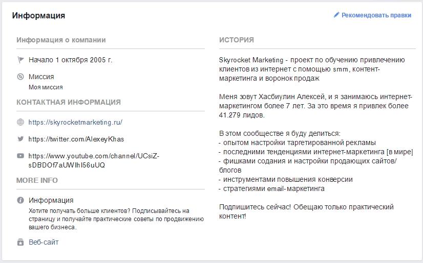 заполненная информация бизнес странице