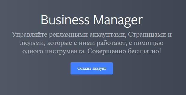 создать аккаунт в business manager