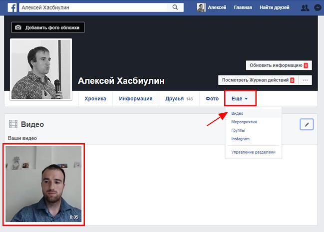 Как сделать публикацию в фейсбук фото 512