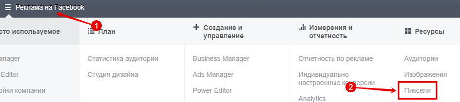 pixels in the adsmanager menu