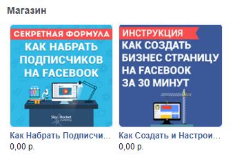 dbfdf74d2d9 Как Создать Интернет Магазин в Facebook  Инструкция 2018