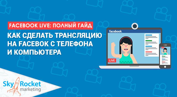 как сделать прямую трансляцию в facebook