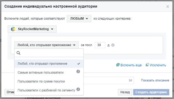 Remackcrete in Facebook - actions in the application