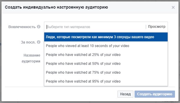 creating an audience of video in Facebook