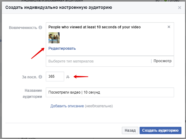 involvement facebook - watched video