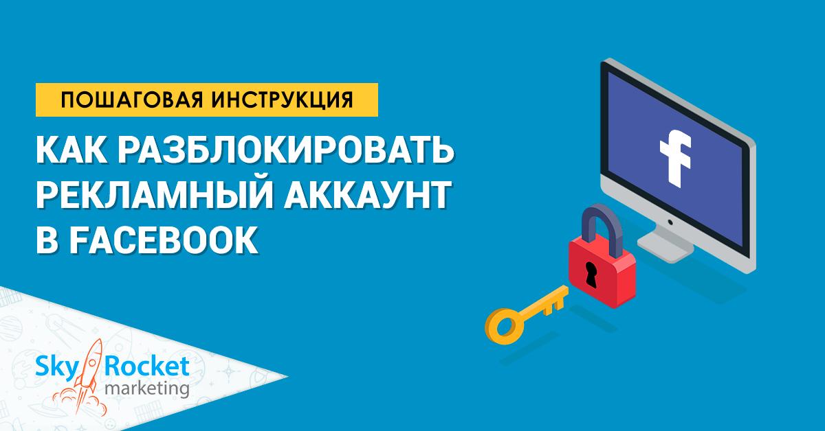 39a9984f96e6 Как Разблокировать Рекламный Аккаунт в Facebook  Инструкция