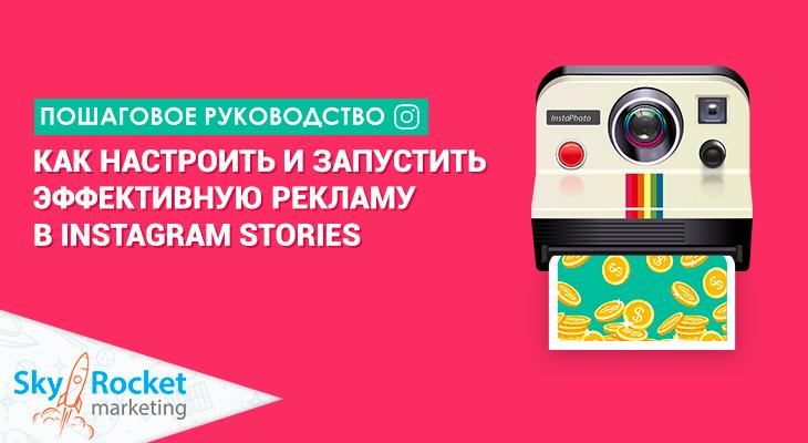 как сделать рекламу в stories инстаграм
