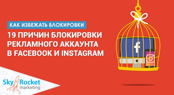 facebook заблокировал рекламный аккаунт