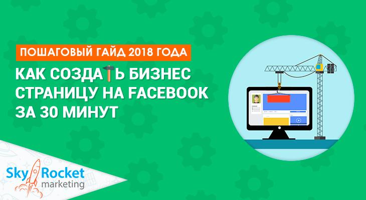 как создать бизнес страницу на facebook