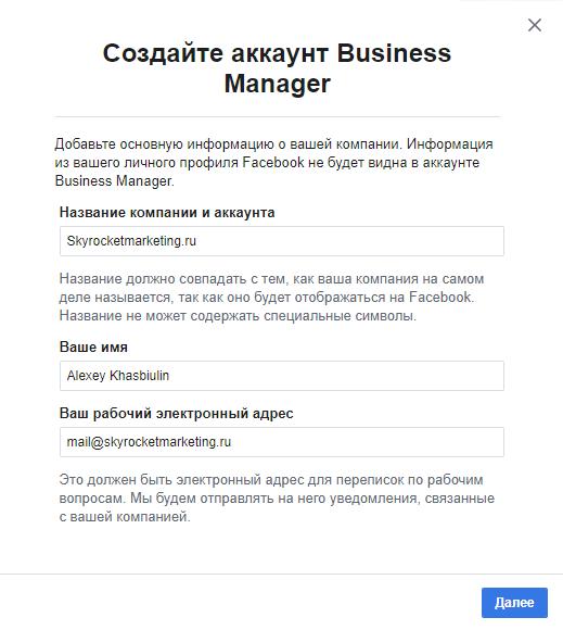 создайте бизнес аккаунт business manager